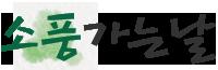 소풍가는날 Logo